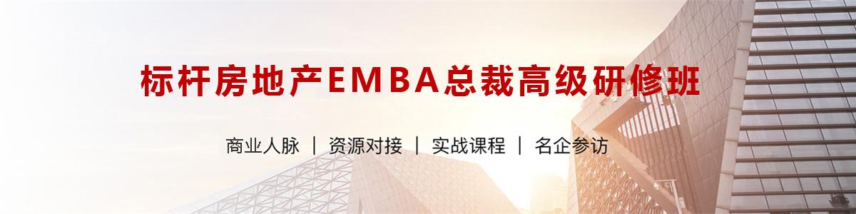 商业领袖EMBA班